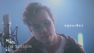 อยู่คนเดียว - MUZU [Live session]