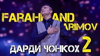 Фарахманд Каримов - Дарди чонкох кисми 2 (Клипхои Точики 2019)