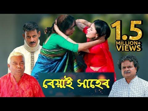 বেয়াই সাহেব – Bangla Comedy Natok 2020