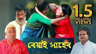 বেয়াই সাহেব । Beyai Saheb | New Bangla Comedy Natok 2020 | Haydar Ali