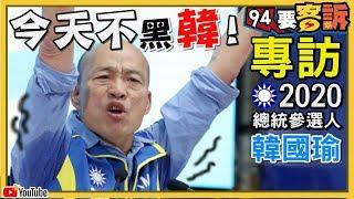 韓國瑜專訪!政見沒唬爛?分身亂入問市政