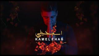 تحميل و مشاهدة إسمحيلي - كامل إيهاب | (ESMA7ELY - KAMEL EHAB (OFFICIAL VIDEO MP3