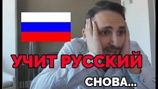 АМЕРИКАНСКИЙ СТРИМЕР  УЧИТ РУССКИЙ 2 | ГОВОРИТ ПО-РУССКИ ЧАСТЬ 2