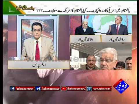Pakistan Ki Awaaz 25 01 2018