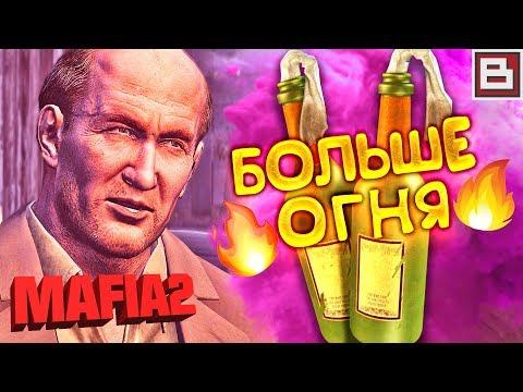 Mafia 2 ● ЭТО ВЕНДЕТТА! ЖЕСТКАЯ ПЕРЕСТРЕЛКА! ► #11