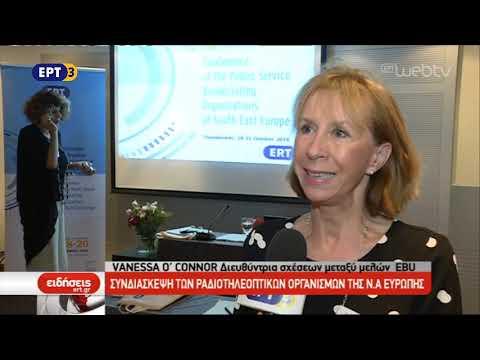 Συνδιάσκεψη δημόσιων ραδιοτηλεοπτικών φορέων (EBU) της νοτιοανατολικής Ευρώπης | ΕΡΤ