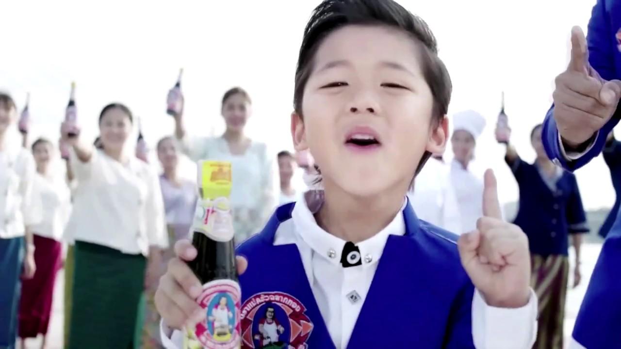 โฆษณา ตราแม่ครัว ทัวร์ทั่วไทย ภาคเหนือและภาคใต้ 30 วินาที