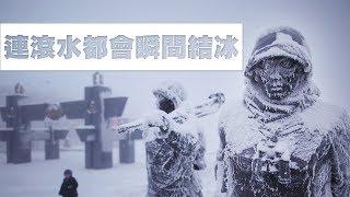 零下71度!!連熱水都會結冰的地方,世界上五個極端地區|TOP5|YOZ