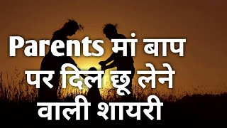 Parents Maa Baap par Shayari SMS Status Quotes