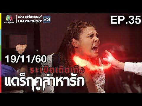ระเบิดเถิดเทิงแดร็กคูล่าหารัก (รายการเก่า) |  EP.35 | 19 พ.ย. 60 Full HD
