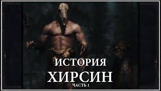 История мира The Elder Scrolls | Хирсин (Часть 1)