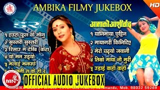 New Nepali Hits Filmy Song Audio Jukebox | Ambika Music
