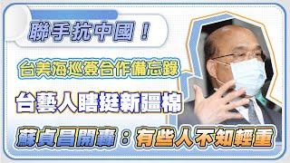 蘇貞昌赴立院報告並備質詢