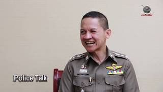 รายการ Police Talk : นวัตกรรมปราบปรามอาชญากรรมยานยนตร์