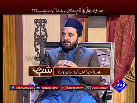 Shab E Noor 18 12 2017