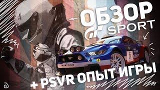 GRAN TURISMO SPORT: ОБЗОР + PSVR ОПЫТ ИГРЫ