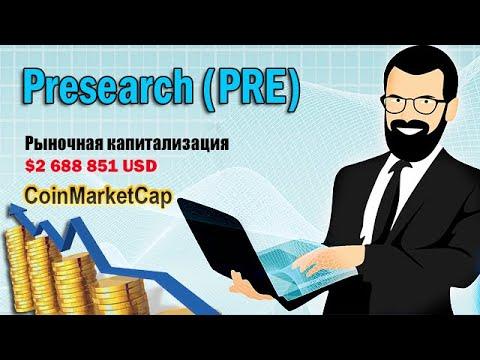 💲Как Заработать без Напряга !!! Криптовалюта бесплатно ! ОБЗОР 🔎 Presearch