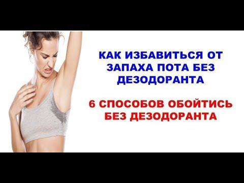 КАК ИЗБАВИТЬСЯ ОТ ЗАПАХА ПОТА / Как избавиться от запаха пота без дезодоранта