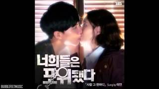 Taeyeon (태연) - 사랑 그 한마디 (Love, That One Word) (Full Audio) [You're All Surrounded OST]