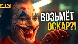 Сюрпризы от DC. Джокер с Оскаром и Чёрный Адам против Шазама!