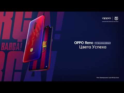 OPPO Reno FC Barcelona Edition | Цвета успеха