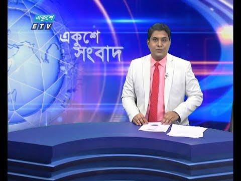 11 PM News || রাত ১১টার সংবাদ || 28 July 2021 || ETV News