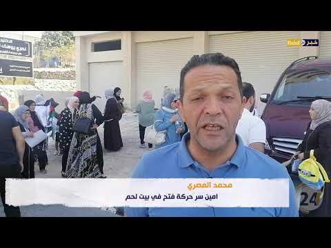 بالفيديو.. وقفة تضامنية مع الأسرى في بيت لحم