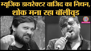 Sajid-Wajid वाले Wajid Khan की death पर क्या बोले  Varun Dhawan, Priyanka-Parineeti समेत बाकी celebs
