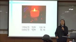 신앙특강(성경에서 말하는 평화)-장숙희 루시아 수녀 2강
