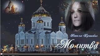 ❄Молитва. Наталья Бучинская ❄