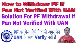 How to Withdraw PF If Pan Not Verified With UAN |Solution For PF Withdrawal if UAN  Pan Not Verified