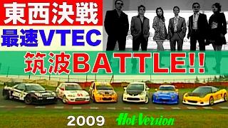 最速VTECマシン 東西決戦 筑波BATTLE!!【Best MOTORing】2009