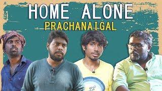 HOME ALONE PRACHANAIGAL | Veyilon Entertainment