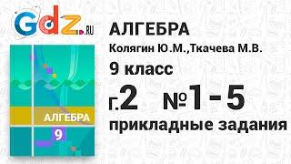 Практические и прикладные задания, глава 2 № 1-5 - Алгебра 9 класс Колягин
