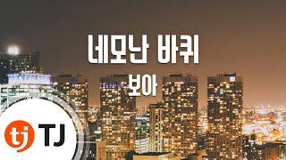 Hope 네모난 바퀴_BOA 보아_TJ노래방 (Karaoke/lyrics/romanization/KOREAN)