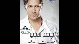 مازيكا Ahmed Samir - Wala Omr Alby 2011 ...... احمد سمير - ولا عمر قلبي تحميل MP3