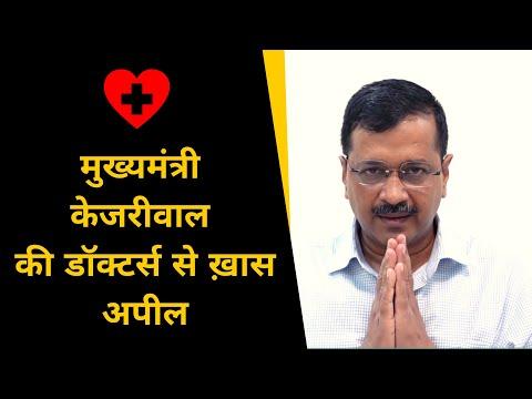 मुख्यमंत्री अरविंद केजरीवाल की डॉक्टर्स से ख़ास अपील | www.DelhiFightsCorona.in | 8047192219