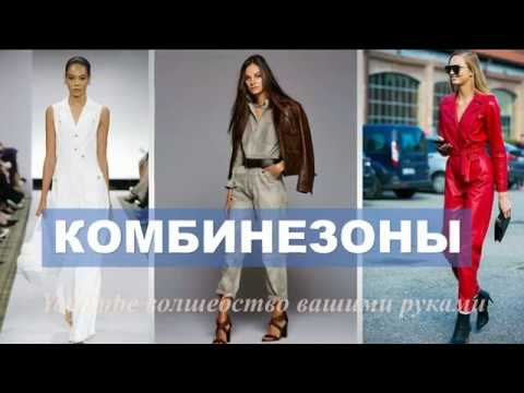 ЖЕНСКИЕ КОМБИНЕЗОНЫ 2019 MUST HAVE МОДНОГО СЕЗОНА 💕 Women's boiler suit  2019  must have