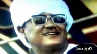 محمد وردى يا فارسنا وحارسنا كنا زمن نفتش ليك تغريد محمد تحميل MP3