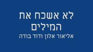 שירים ללילה