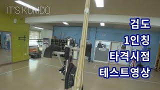 검도. 1인칭 타격시점 테스트영상