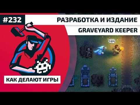 Как Делают Игры 232. Разработка и издание Graveyard Keeper