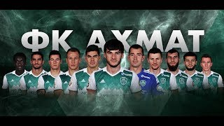 FC Akhmat Grozny - Invincible [2017/2018] HD
