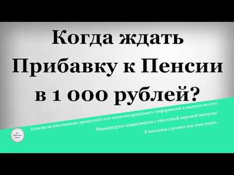 Когда ждать прибавку к пенсии в 1000 рублей