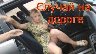 СЛУЧАЙ НА ДОРОГЕ ИЛИ ЖЕНСКИЙ АЛКОГОЛИЗМ case on the road or female alcoholism