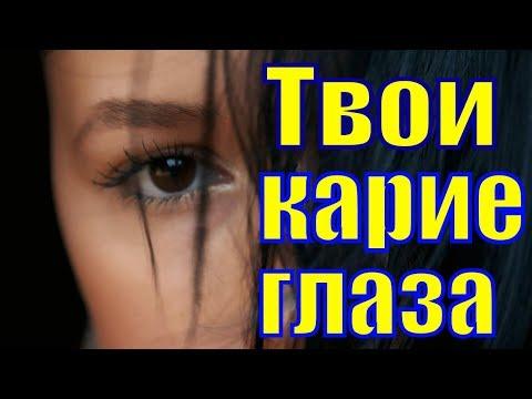 Песня Карие глаза Ахра красивые русские песни для души о любви