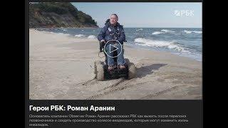 Герои РБК  Роман Аранин