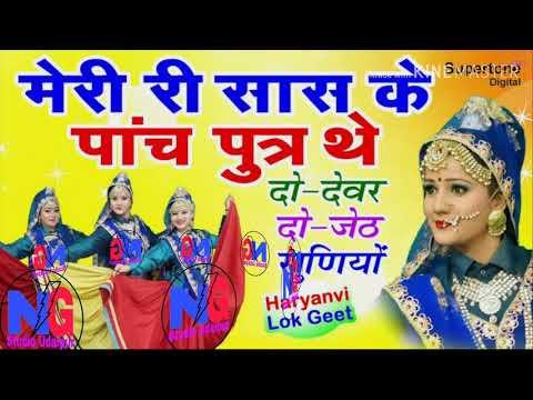 Meri sas ke pach putr the //best haryanvi fok geet 2019//New haryanvi fok Geet latest 2019