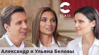Александр и Ульяна Беловы про отмену свадьбы, здоровый сарказм, помощь врачам и жизнь на карантине.