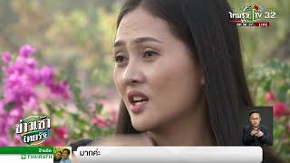 ผู้สร้าง นางพญากาลูตรี ขอโทษสังคม | 21-03-62 | ข่าวเช้าไทยรัฐ